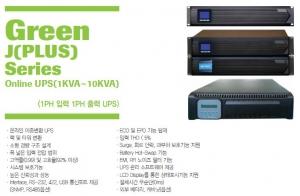 Green J series-1